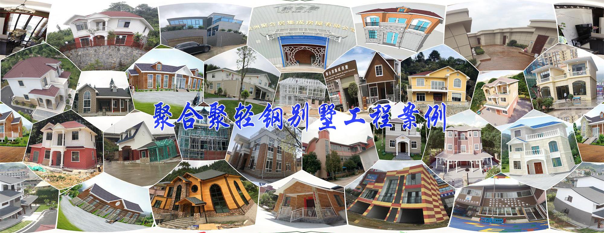 聚合聚轻钢别墅工程案例全景图