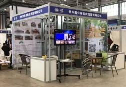 聚合居参加贵州建博会
