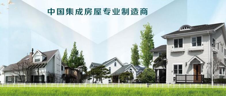 亚博电竞官网亚博体育手机app下载房屋厂家